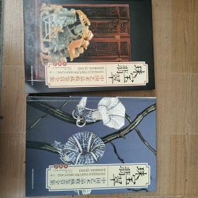 中国艺术品收藏鉴赏全集:珠宝翡翠(全16开精装上下2册)