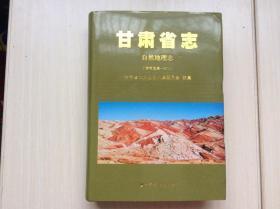 甘肃省志 自然地理志(事物发端~2010)
