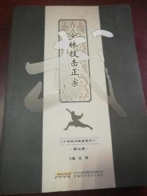 少林技击正宗(第二版)