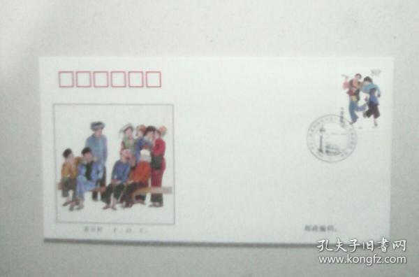 民族大团结邮票首日封------壮族!