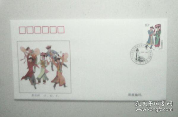 民族大团结邮票首日封------满族!