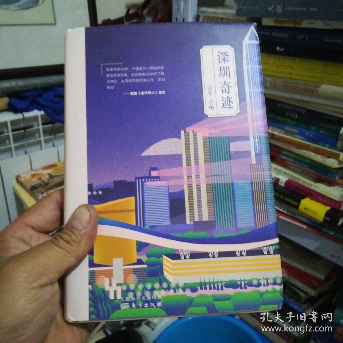深圳奇迹(32开精装),