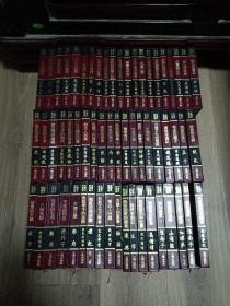 中国历代经典宝库 共58种60册 大全套 一版一印 精装