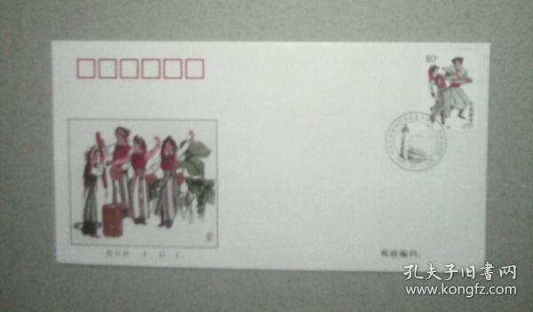 民族大团结邮票首日封----怒族。
