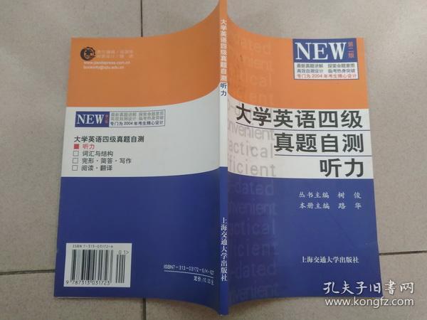 大学英语四级真题自测听力(第3版)