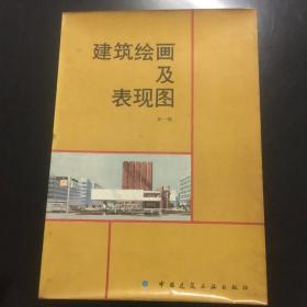 正版现货 建筑绘画及表现图 彭一刚著 中国建筑工业出版社