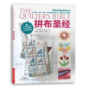 拼布圣经(第一本中文版拼布百科全书)(塑封未拆)