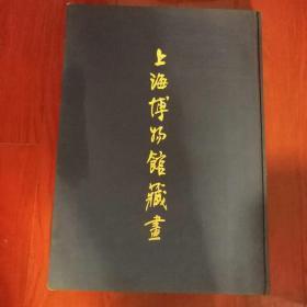 上海博物馆藏画(4开,豪华本)