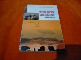 《中国当代藏族寺院经济发展战略研究》