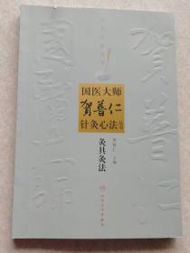 国医大师贺普仁针灸心法丛书:灸具灸法