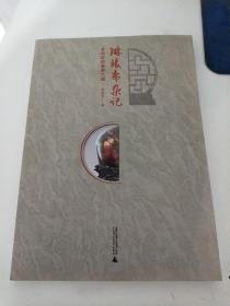 琳琅斋杂记 龙远宏的鉴赏之道
