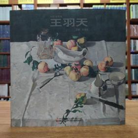 中国油画家:王羽天