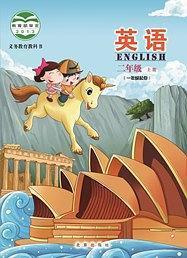 英语 二年级上册:义务教育教科书