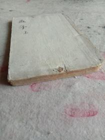 孟子,儒家主要经书,清代木刻板,字大如钱,刻印精美,白纸大本,存一册两卷全。规格24.5X15.5X1.3cm
