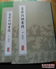 黄帝内经素问  影印本(上下 二册)