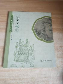 中华传统文化观止丛书:先秦文观止