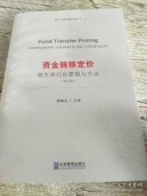 资金转移定价:领先银行的逻辑与方法,书角上面有水印