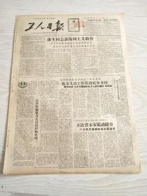 工人日报1957年8月19日(4开四版)私方人员工作得到充分支持