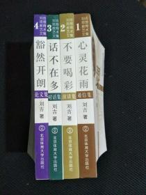 刘吉思想教育艺术文集 心灵花雨、不要喝彩、话不在多、豁然开朗