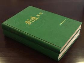创造季刊(16开精装  全二册  影印民国期刊  LV)