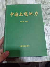 中国土壤肥力