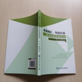 英语词汇、句法以及语义的多视角研究