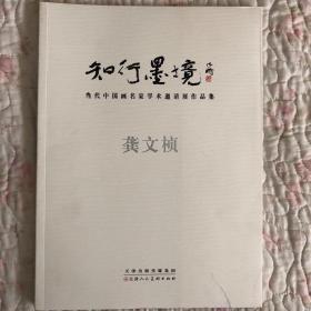 知行墨境-当代中国画名家学术邀请展作品集                    龚文桢