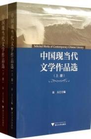 中国现当代文学作品选 高玉 浙江大学出版社9787308120203