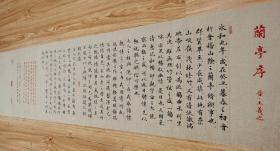 【保真】山东省书协会员、知名书法家张卫国小楷力作:王羲之《兰亭序》