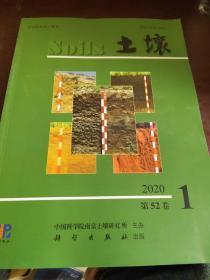 土壤第52卷第一期2020年2月