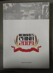 中国记忆.2009