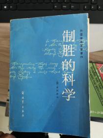 制胜的科学(外国著名军事著作)【1.31日进书】86年一版一印