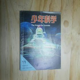 少年科学1997 11