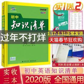 2020版初中知识清单英语全国通用53英语工具书初中英语语法大全同步教材讲解五三中考总复习初一二三英语辅导资料书基础知识手册
