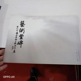艺术丰碑【当代中国画名家巨幅画作展】