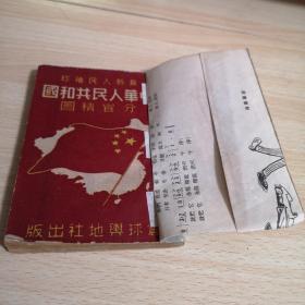 最新人民袖珍中华人民共和国分省精图