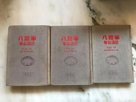 八路军军政杂志(第三卷上,中,下册 共3本 ·第一至十二期·布面精装 品好)