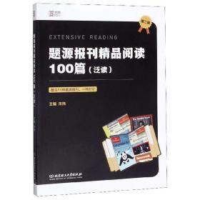 题源报刊精品阅读100篇(泛读第3版)