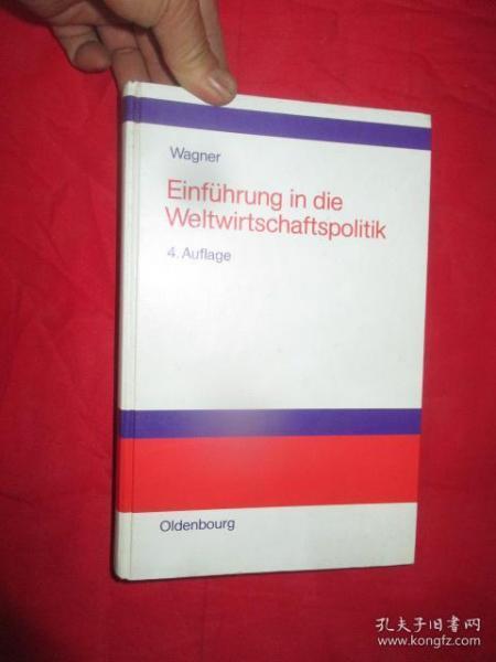 Einführung in die Weltwirtschaftspolitik(4.Auflage) (小16开,精装)    【详见图】