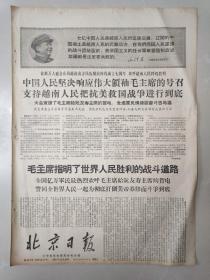文革报纸北京日报1967年12月20日(4开四版)中国人民坚决响应伟大领袖毛主席的号召。