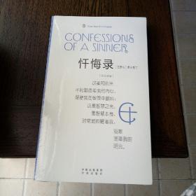 忏悔录(伟大的思想)(英汉双语版)