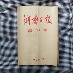 文革报纸  : 湖南日报合订本   1970年5月全月