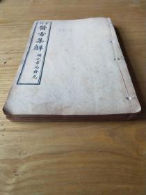 医方集锦,中医医方、验方、神方、方剂大全。民国初年石印,一套四册完整一套。