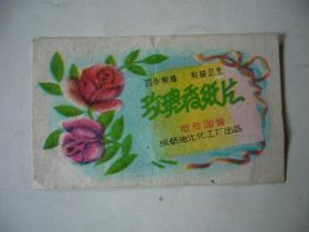玫瑰香纸片 背面:歌曲《夜班工人大干劲》