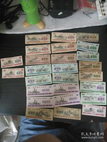 辽宁省和吉林省地方粮票26张合售