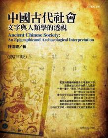 预售【台版】中国古代社会─文字与人类学的透视(修订三版) / 许进雄 台湾商务