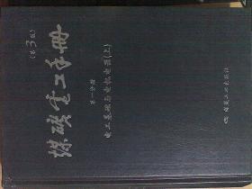 煤矿电工手册第3版第一分册电工基础与电机电器(上册)