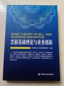 票据基础理论与业务创新