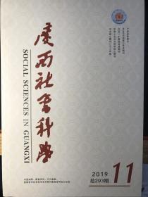 广西社会科学2019年第11期