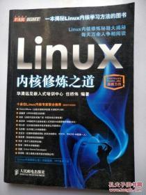 Linux内核修炼之道